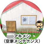 アキメン(空家メンテナンス)
